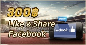 แทงบอลแจก promotion facebbok shared free bonus