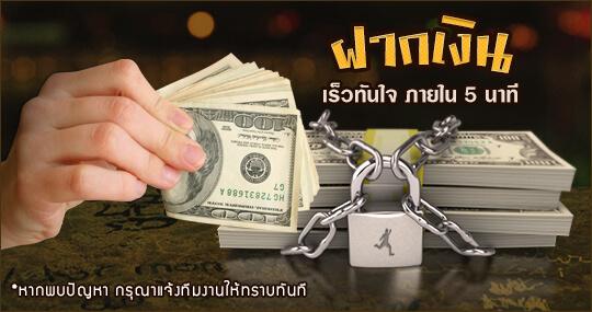 banking_deposit