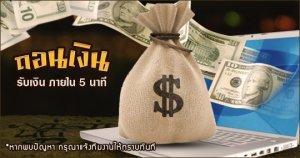 banking_withdrawal