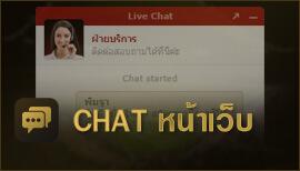 รับแทงบอล ผ่าน live chat