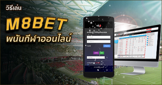 m8bet mobile