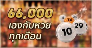 user id bonus jackpot lotto