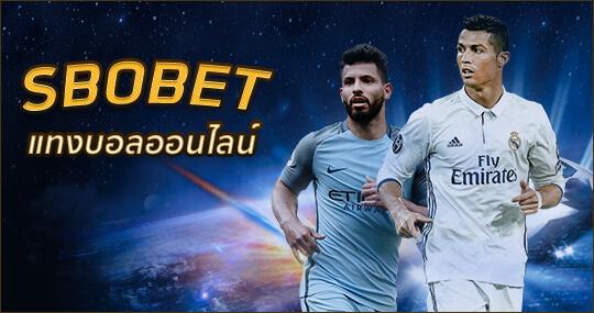 sbobet-สโบเบ็ต